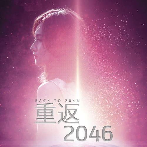 Back to 2046 Front Cover