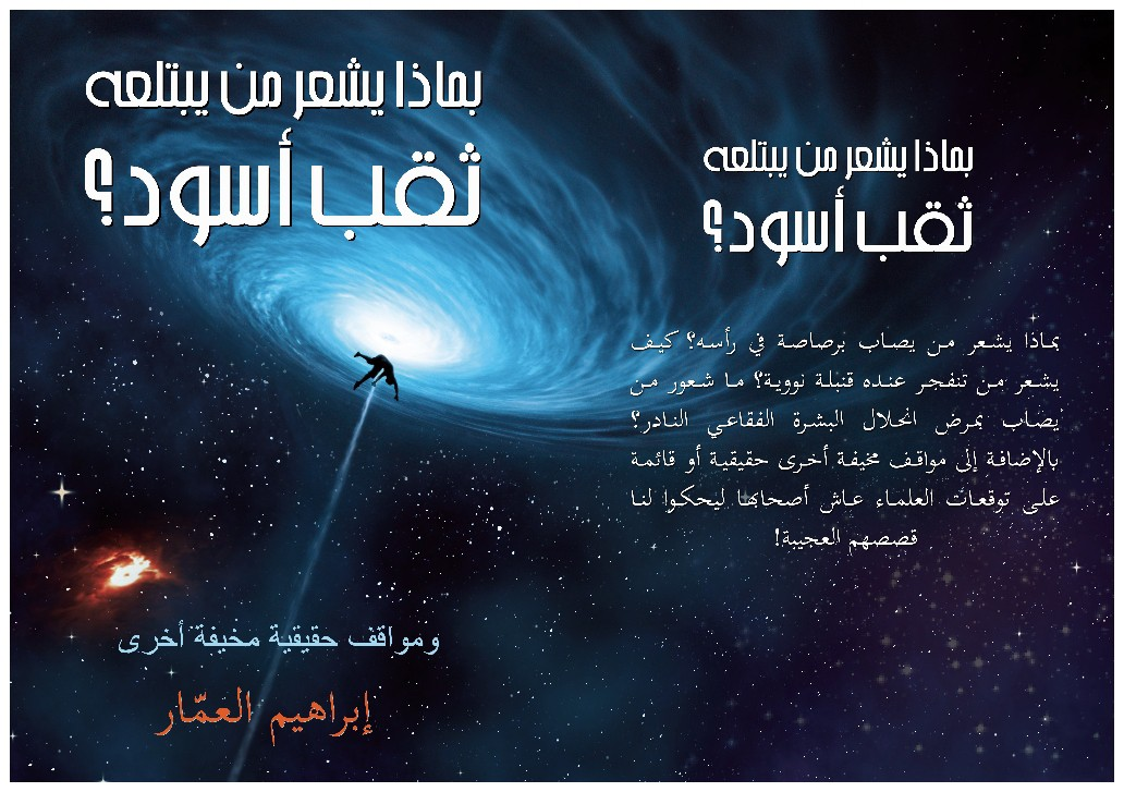 Wanted: book cover image (preferably hand-drawn) for Arabic book (image details inside)