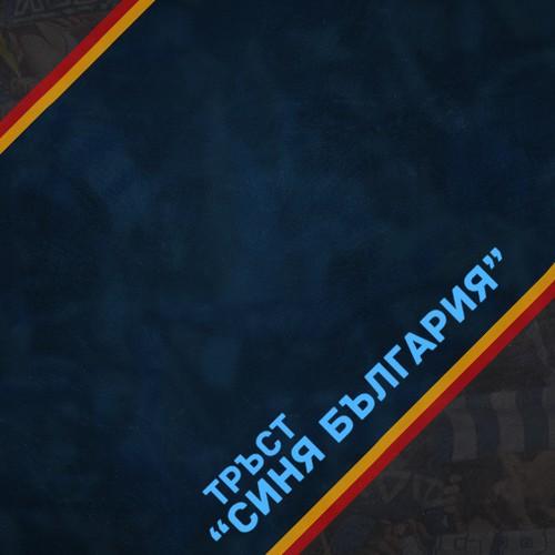 Тръст Синя България