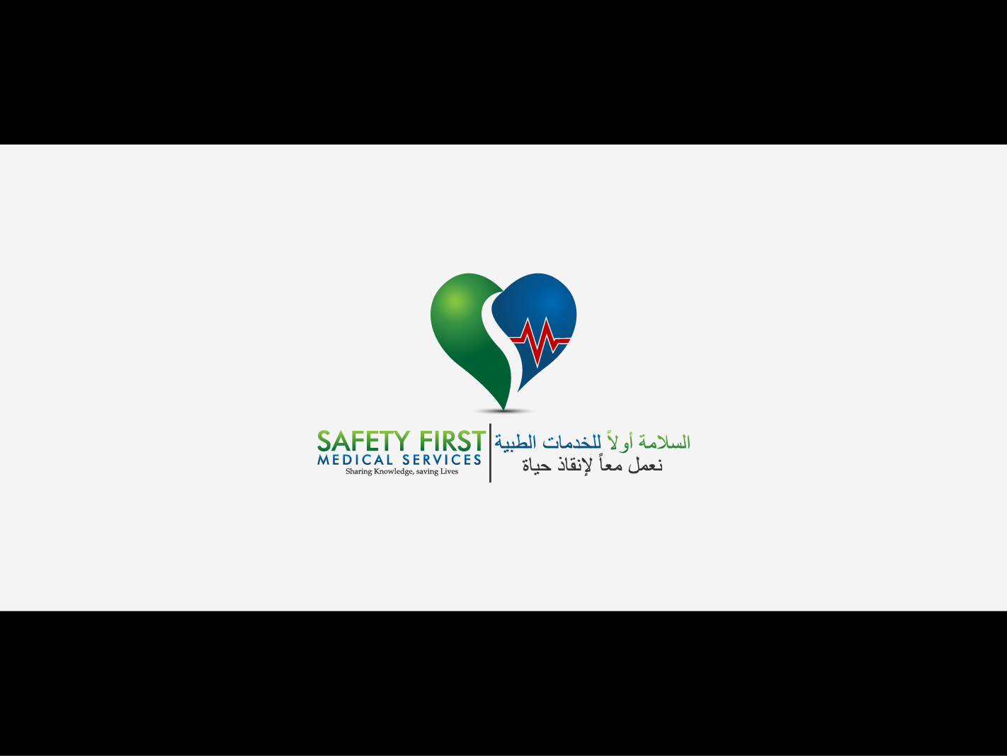New logo wanted for Safety First Medical Services