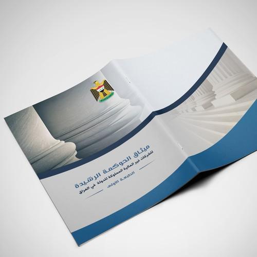 Arabic  Brochure Design