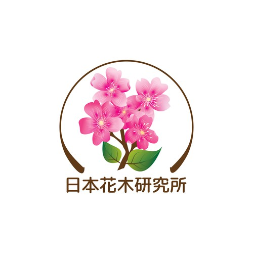 「日本花木研究所」のためにロゴをデザインしてください。名刺やウェブサイトに使いたいです。