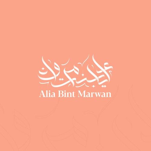 Alia bint Marwan