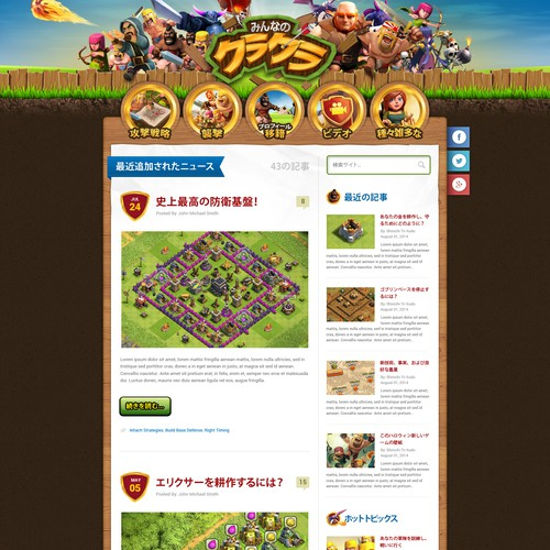 Clash of Clans: Japanese Blog Site