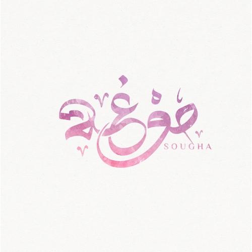 Arabic calligraphy logo for SOUGHA