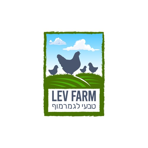 Lev Farm Logo Entries