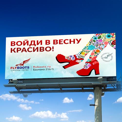 Billboard for Shoe maker