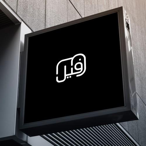 "Design a creative logo for a Fashion business ""Feel"" / ""فيل"""