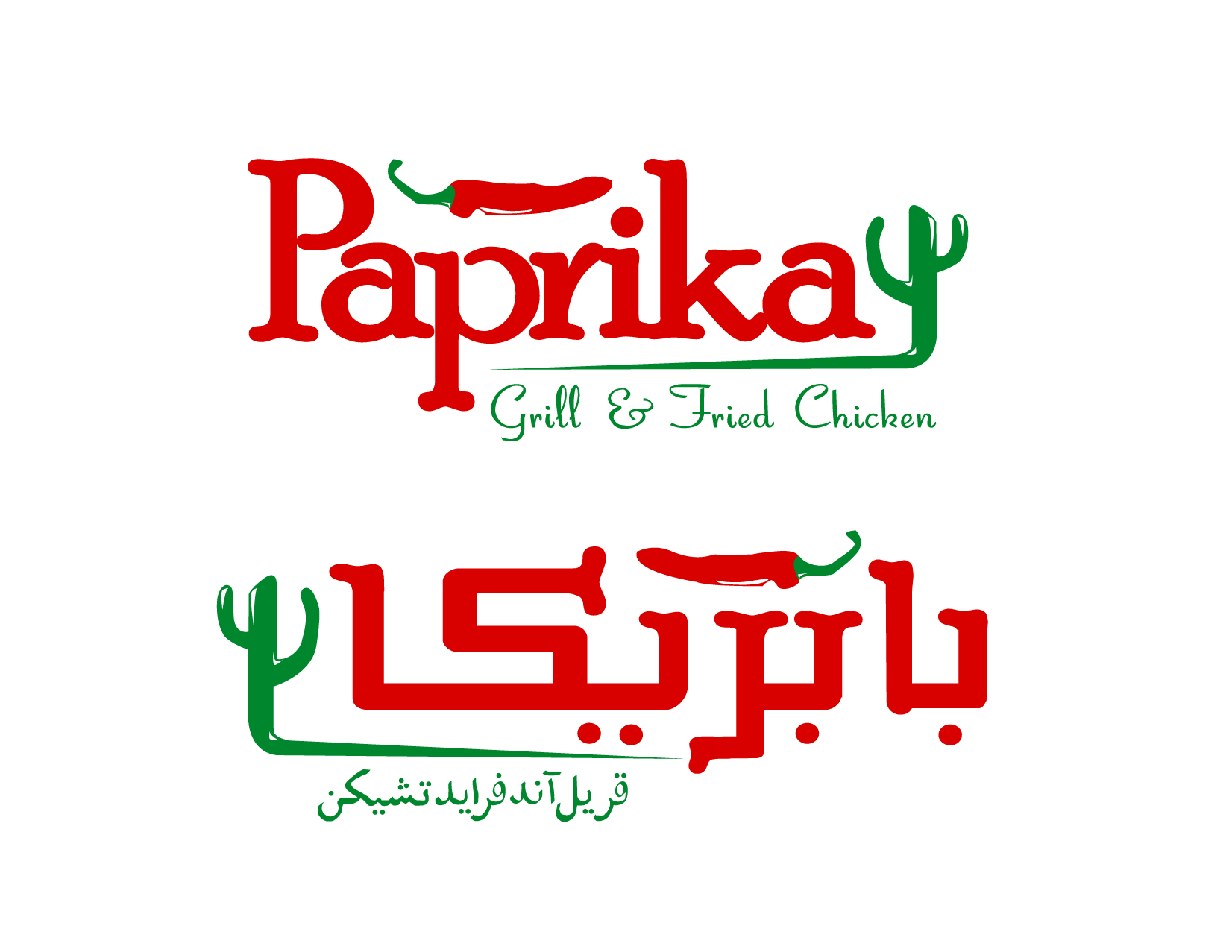 Help Paprika بابريكا with a new logo