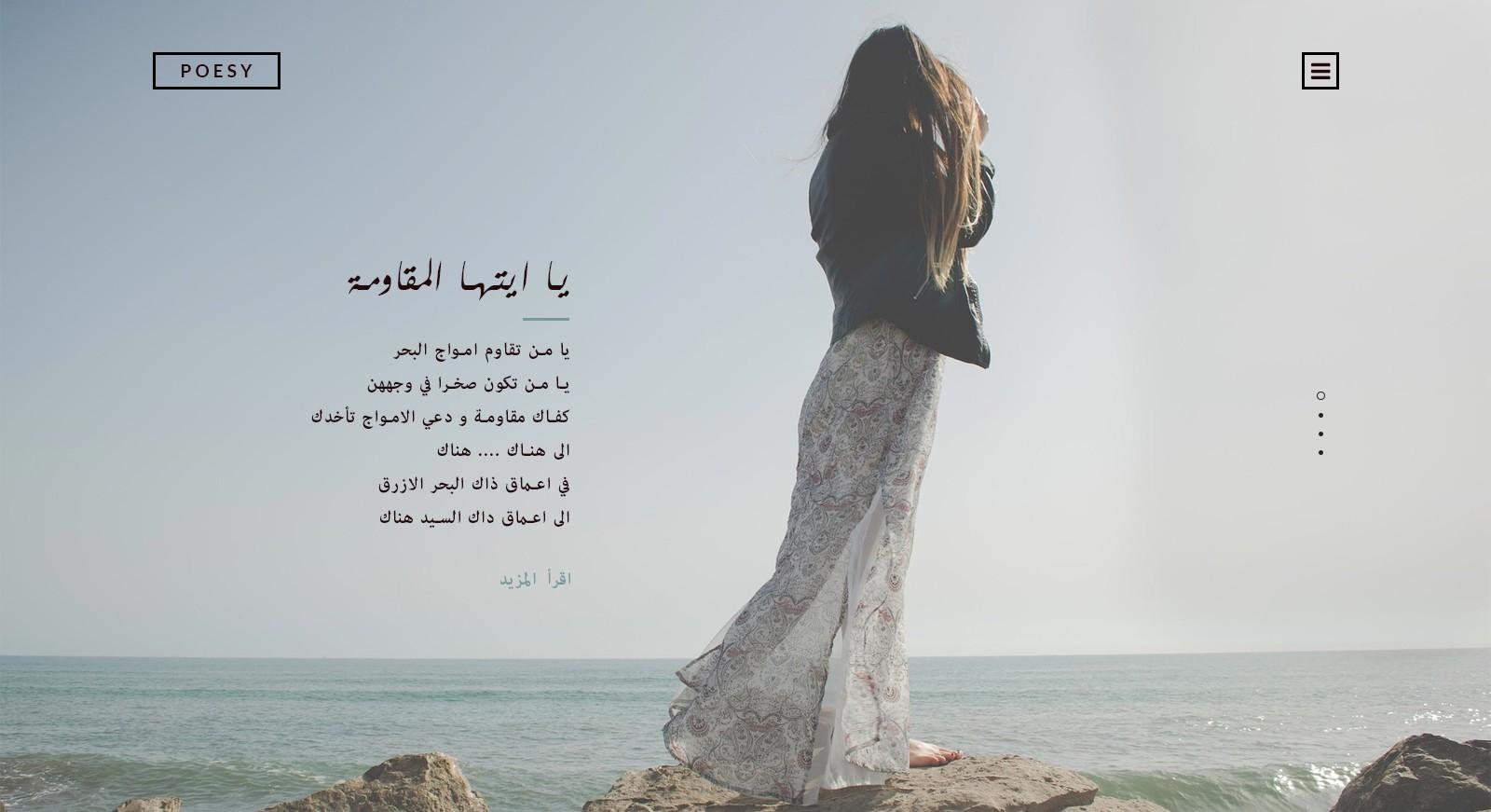 design for arabic poesie website