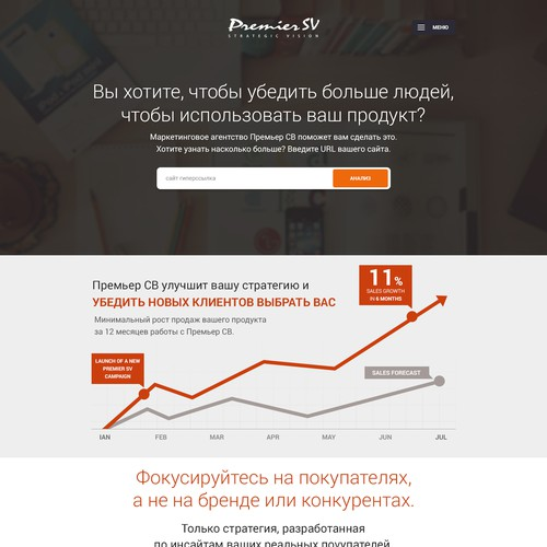 Creating a landing page for Premier SV