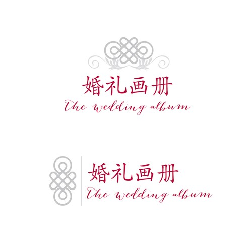 Design the logo and artistic concept for an innovative China based wedding website