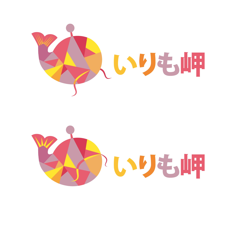 "Creative logo design for personal portfolio site, ""いりも岬"" / 個人ポートフォーリオサイト「いりも岬」のロゴを自由に考えてください"