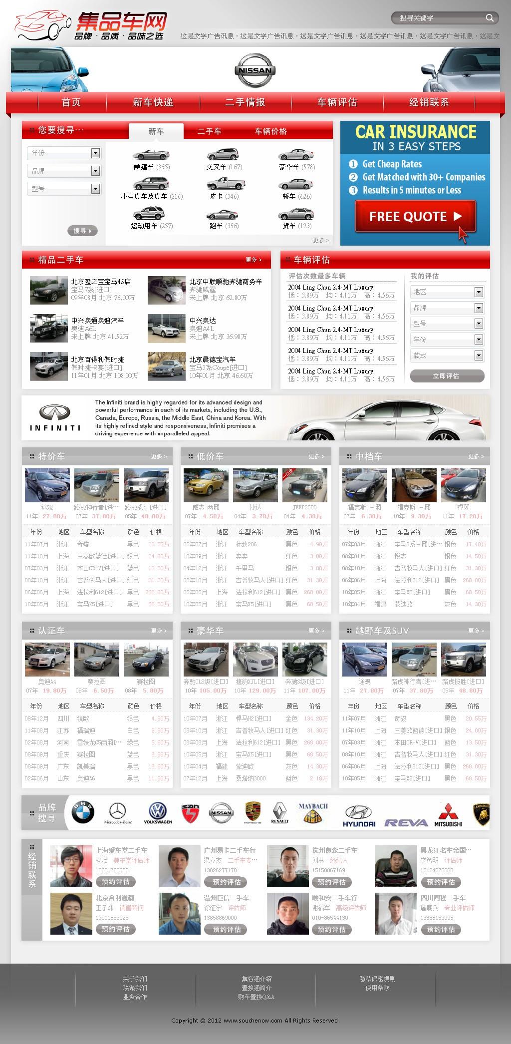 New website design wanted for Automotive website in Beijing