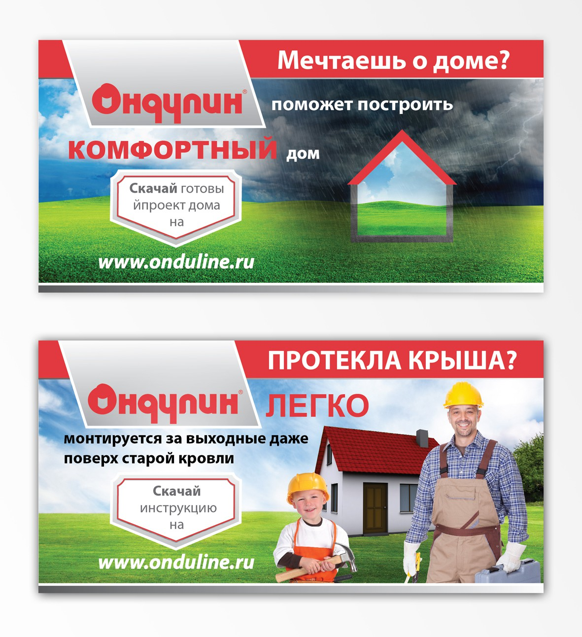 *Guaranteed* Billboard design for Onduline global leading producer of Cellulose-bitum roofing
