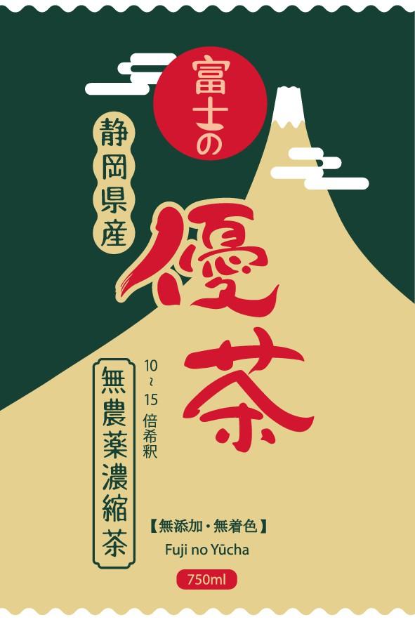 富士の優茶 ワインボトル750ml用商品ラベル作成依頼