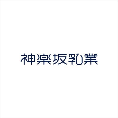 神楽坂乳業合同会社とてつもなく素晴らしいヨーグルトが生まれました!