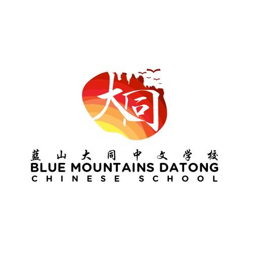 BLUE MOUNTAINS DATONG CHINESE SCHOOL LOGO