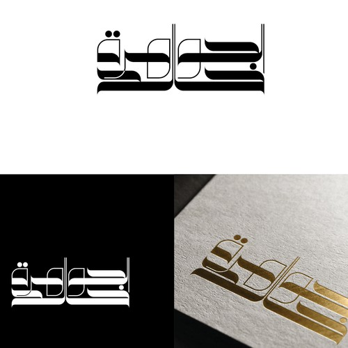 Logo proposal for Aljohra Khalid