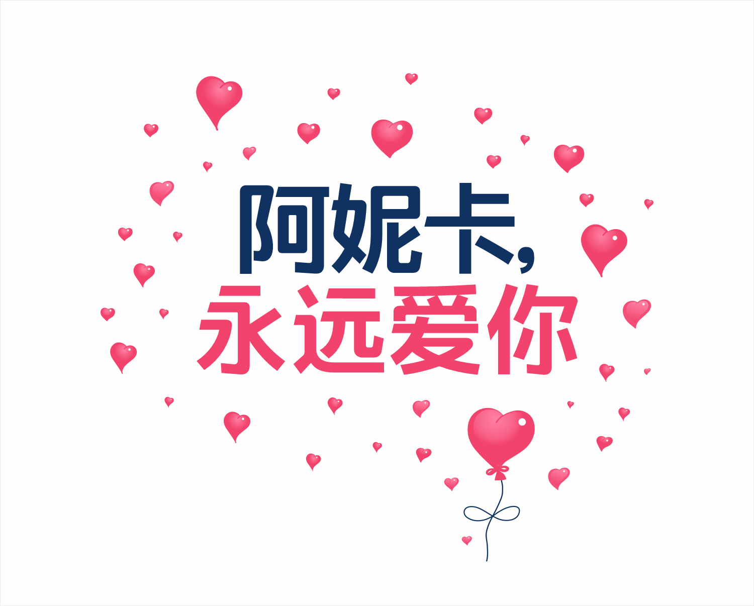 Forever, Anika I love you ( in chinese letters )
