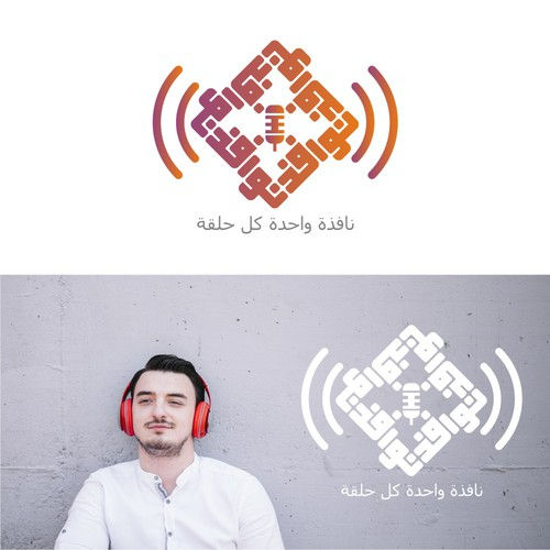 An Arabic podcast logo