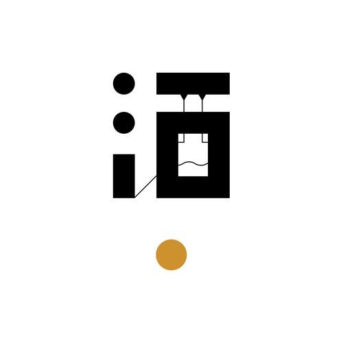 "Japanse ""kanji"" design. Bar Logo Design."