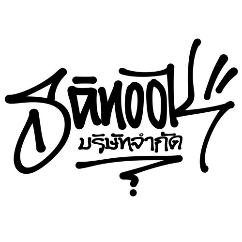 hand stlye lettering for sanook clothing