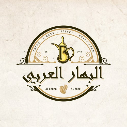 Logo for an Arabic Coffee and Spice Trading Company