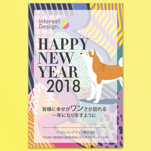"New Year's card launching ""Interest Design Inc."" into 2018!/ オシャレな年賀状デザイン^ ^"