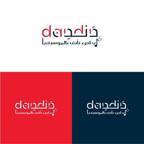 Dandin دندن logo design