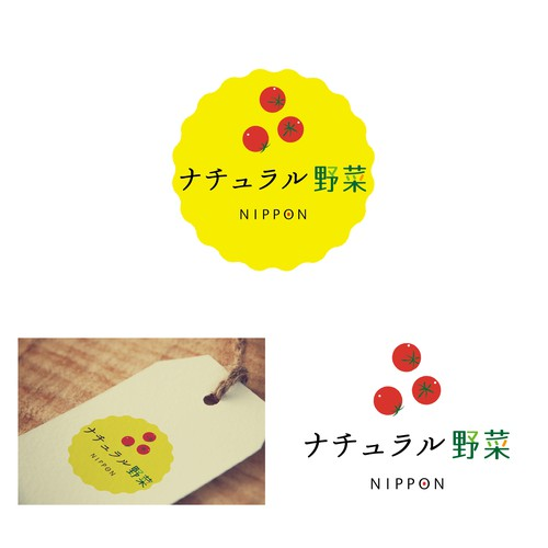 ナチュラル野菜NIPPON