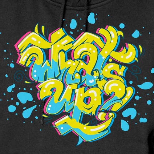 "Contest work: Create a hoodie design with the text ""WHAT'S UP ?!"""