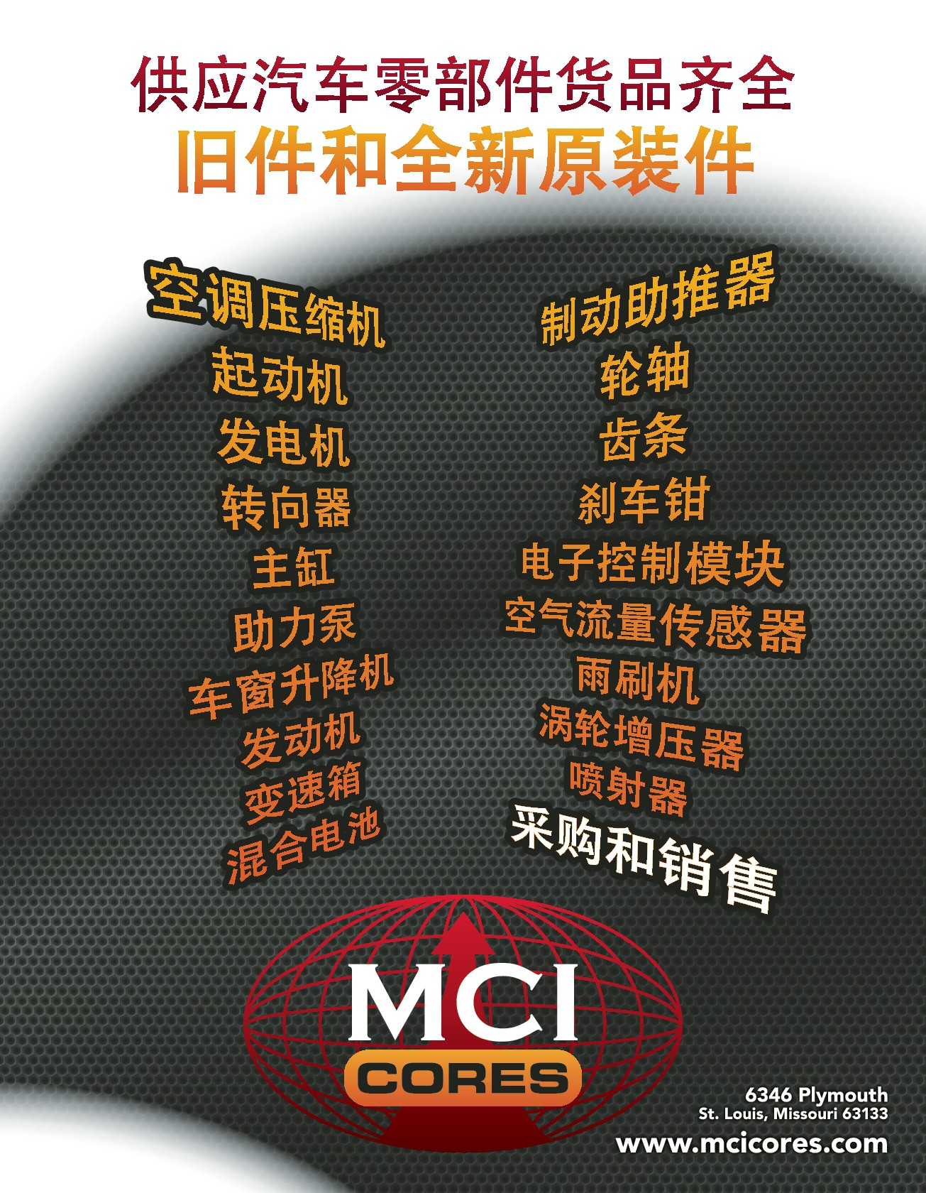 Chinese flyer