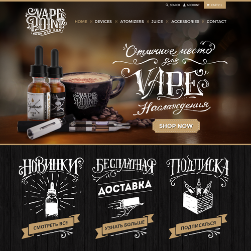 Vape Point Shop & Bar WEB design