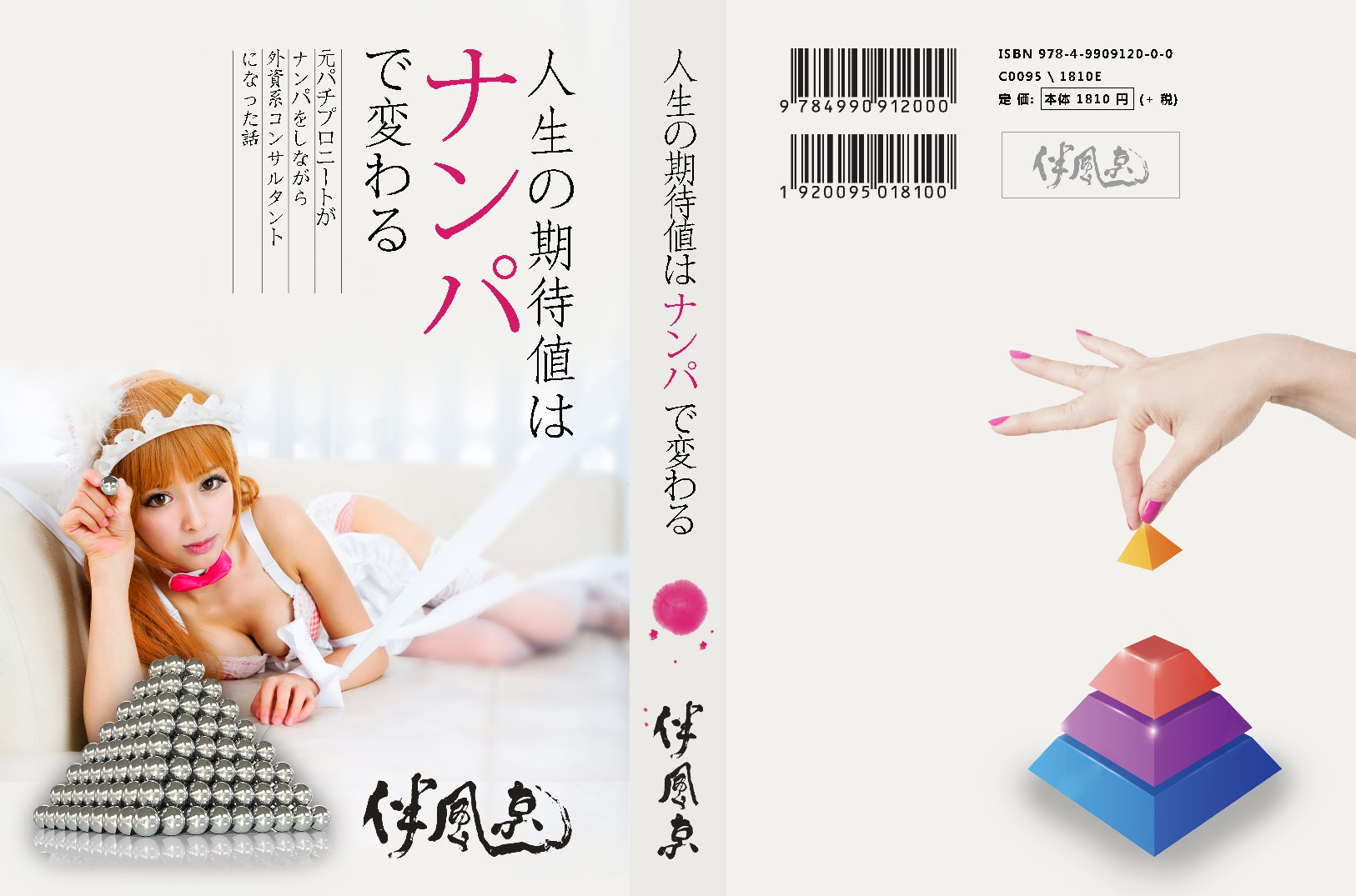 Book cover design for novel on picking up and dating / ナンパ本の表紙制作