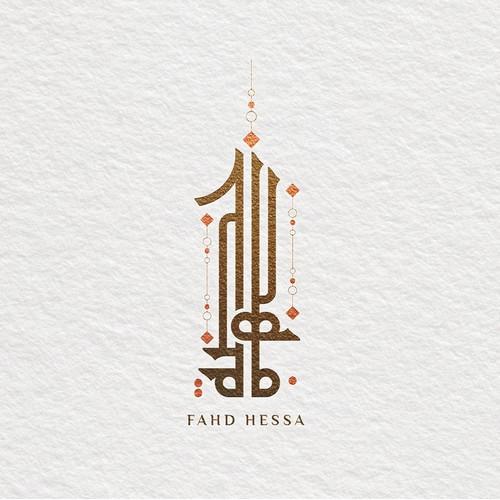 arabic calligraphy names wedding for FAHD and HESSA