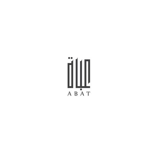 Sleek Logo for an Arabic Fashion Store