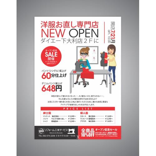 洋服補正店のオープンチラシのデザイン Design ofopen leaflets of clothes correction shop