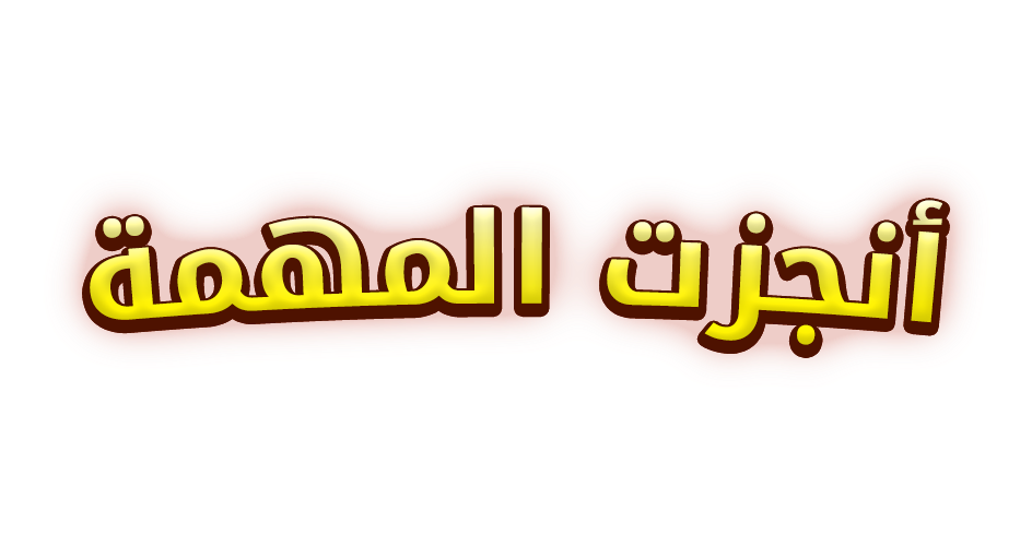 Some quick assets for my arabic word game