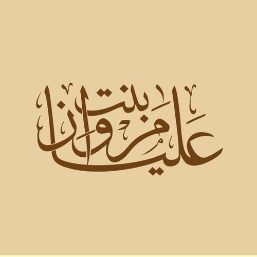 Classic arab caligraphy