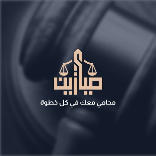 Arabic Wordmark design for a law firm