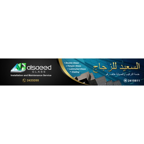 alsaeed glass company needs a new postcard or flyer