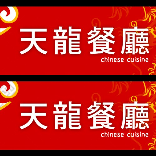 Signage for Sky Dragon Cuisine