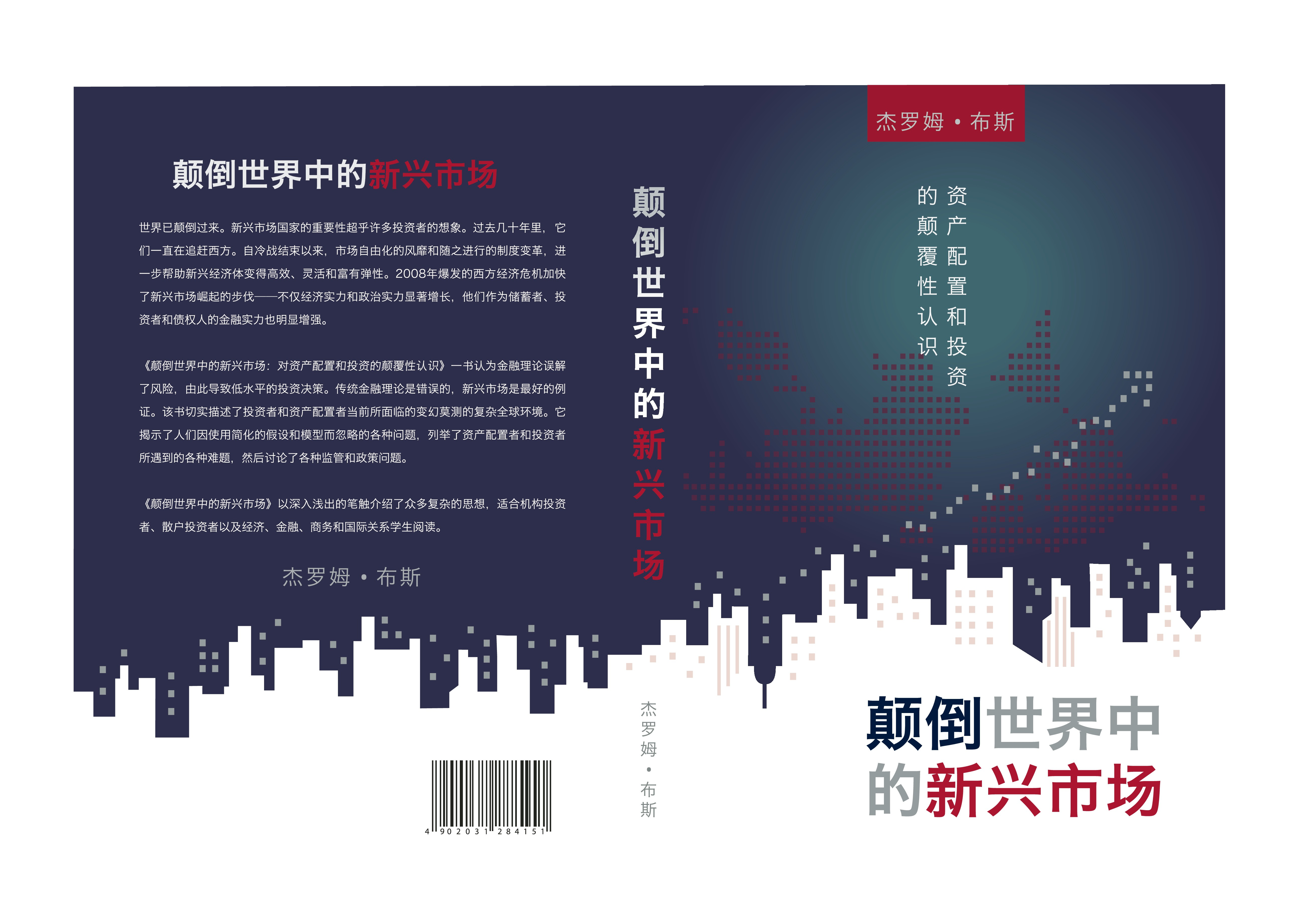 Looking for a Chinese illustrative book cover with a minimal feel for a well known economics expert!