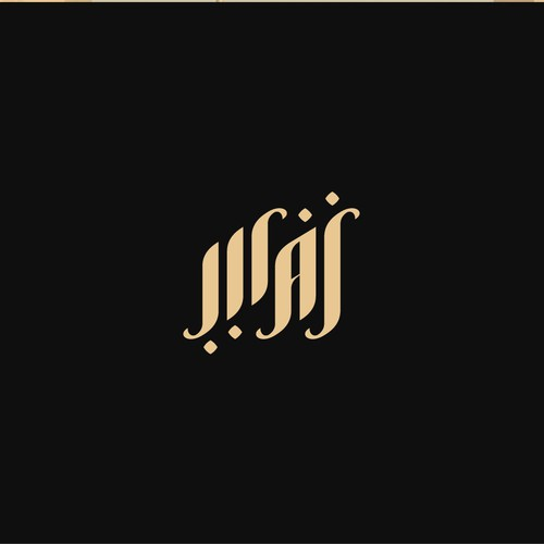 Arabian Styled Logo for Holding Company