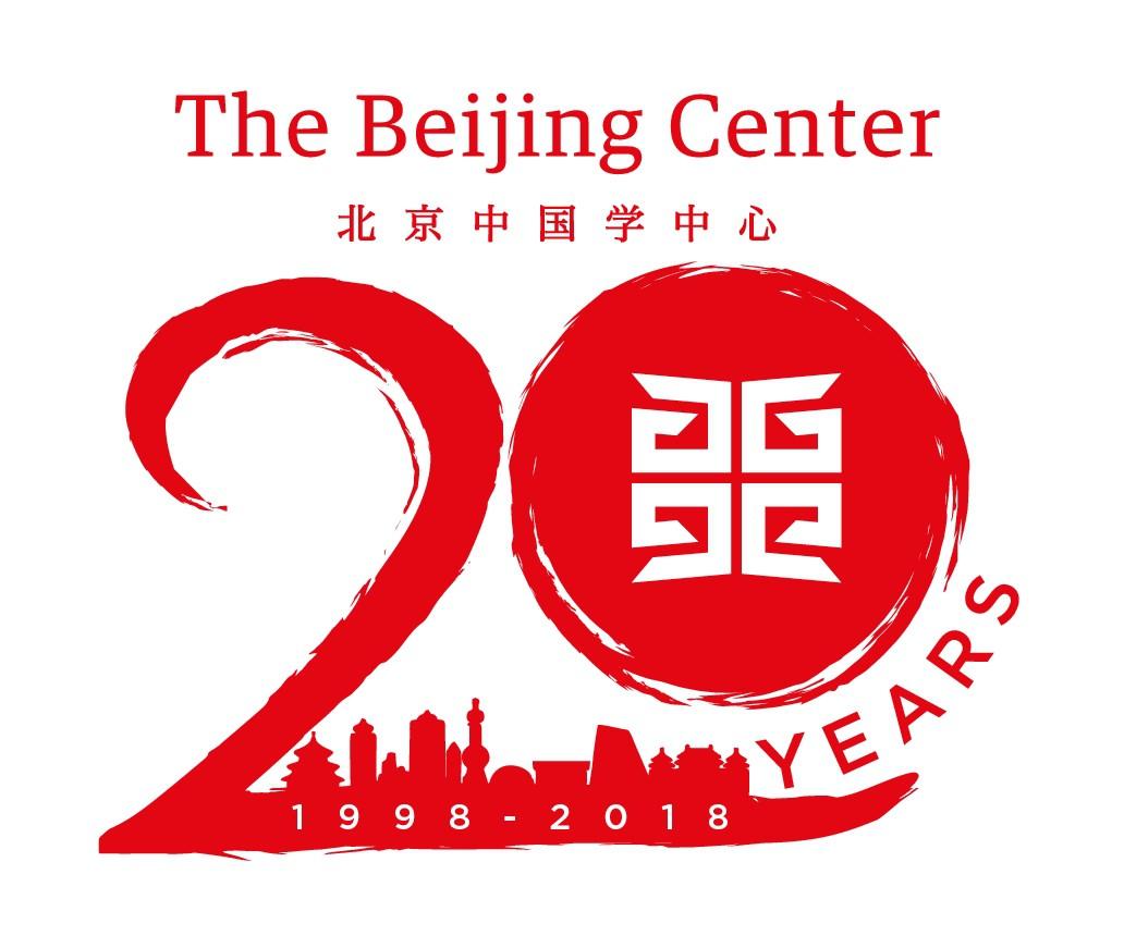 20th Anniversary logo for The Beijing Center