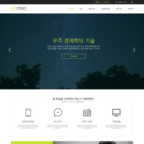 Korean education website design