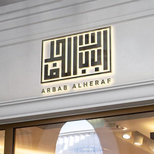 Arabic Typography Logo Design for Arbab Alheraf