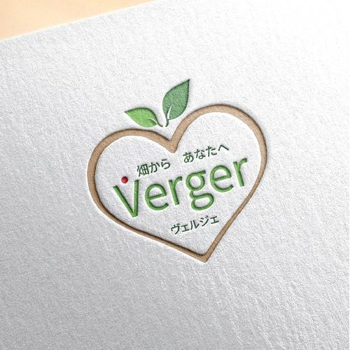 畑から あなたへ  Verger  ヴェルジェ