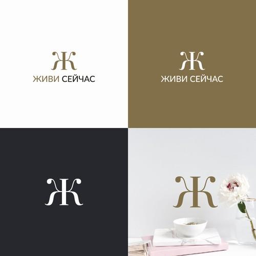 logo for ЖИВИ СЕЙЧАС